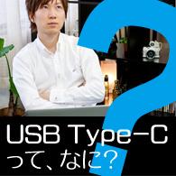 USBType-Cって何?