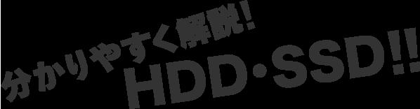 分かりやすく解説! HDD・SSD!!