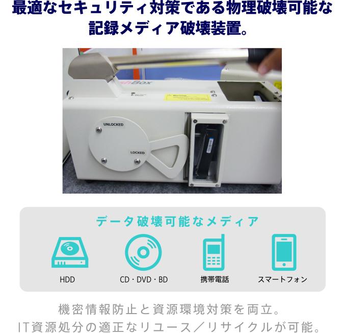 最適なセキュリティ対策である物理破壊可能な記録メディア破壊装置。