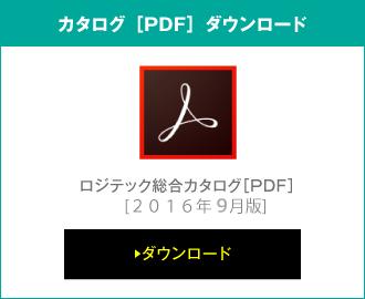 ロジテック総合カタログPDF 2016年4月版 ダウンロード