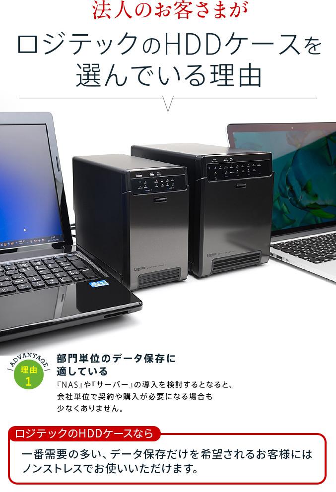 法人のお客さまがロジテックのHDDケースを選んでいる理由 理由1 部門単位のデータ保存に適している