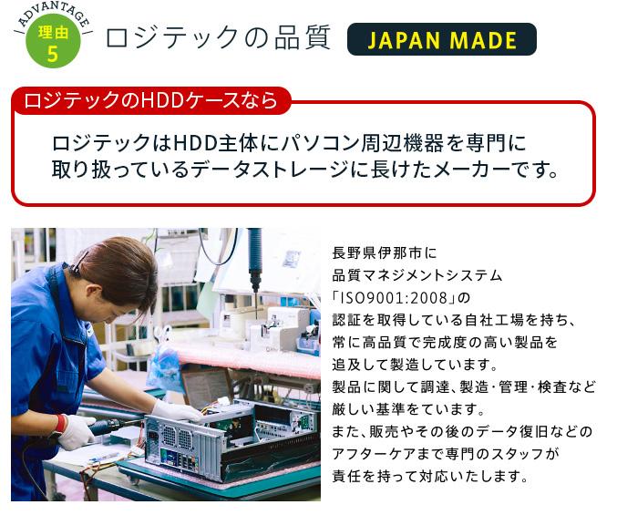 理由5 ロジテックの品質 JAPAN MADE