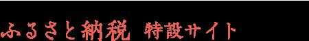 長野県伊那市[ロジテック]─国産のPC周辺機器メーカー─ ふるさと納税 特設サイト
