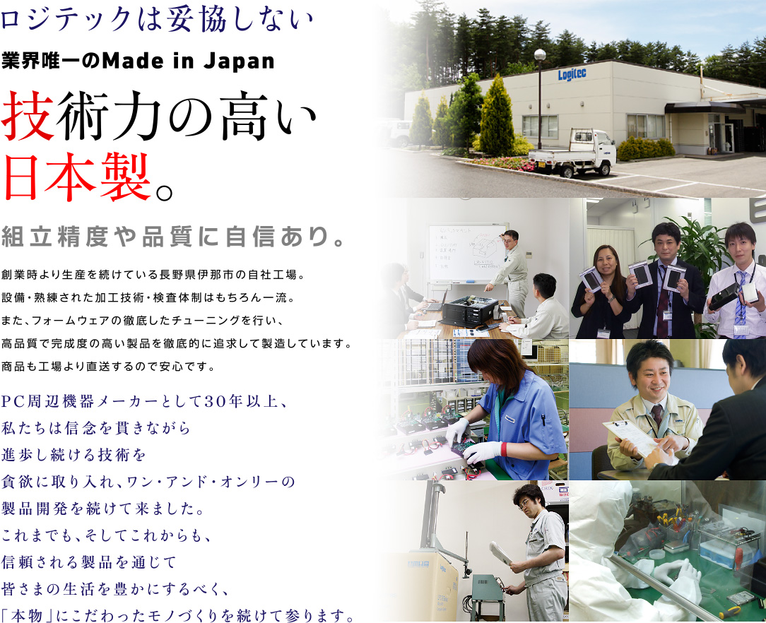 ロジテックは妥協しない業界唯一のMade in Japan技術力の高い日本製。組立精度や品質に自信あり。