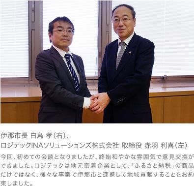 伊那市長 白鳥 孝(右)、ロジテックINAソリューションズ株式会社 取締役 赤羽 利喜(左)