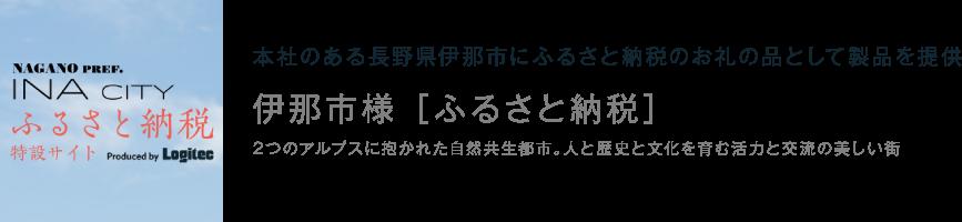 本社のある長野県伊那市にふるさと納税のお礼の品として製品を提供 伊那市様