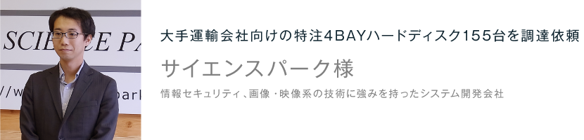 大手運輸会社向けの特注4BAYハードディスク155台を調達依頼 サイエンスパーク様