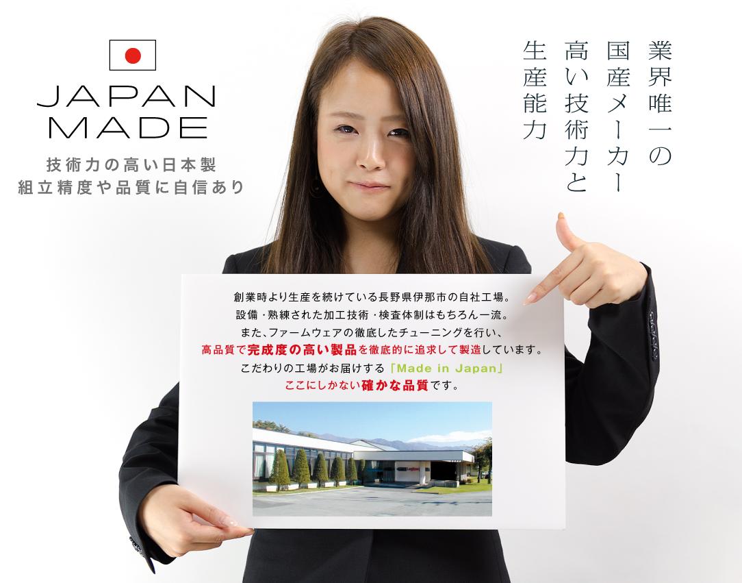 JAPAN MADE 業界唯一の国産メーカー高い技術力と生産能力