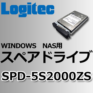 LSV-5S4CKx、LSV-5S4CEx用スペアドライブ 2TB【SPD-5S2000ZS】【受注生産品(納期目安2~3週間)】