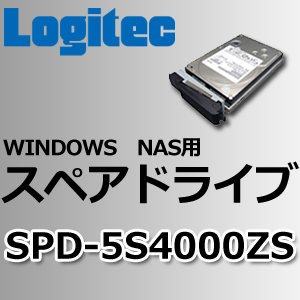 LSV-5S4CKx、LSV-5S4CEx用スペアドライブ 4TB【SPD-5S4000ZS】【受注生産品(納期目安2~3週間)】