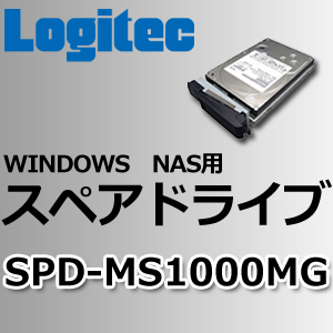LSV-MS4T/2MWG専用スペアドライブ 1TB【SPD-MS1000MG】【受注生産品(納期目安2~3週間)】